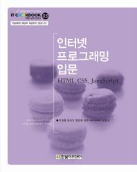 인터넷 프로그래밍 입문: HTML CSS JavaScript