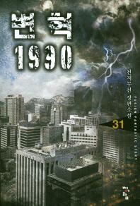 변혁 1990. 31