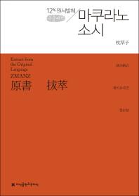 마쿠라노소시(큰글씨책)