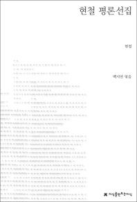 현철 평론선집