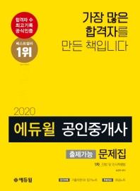 에듀윌 민법 및 민사특별법 출제가능문제집(공인중개사 1차)(2020)