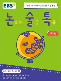 EBS 논술톡 논리가 술술 톡톡 1학년
