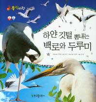 하얀 깃털 뽐내는 백로와 두루미