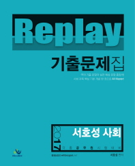 서호성 사회 리플레이(Replay) 기출문제집(2017)