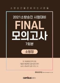 2021 소방승진 시험대비 Final 모의고사 7회분 소방장