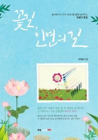 꽃길, 인연의 길