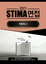 2021 STIMA 면접 지방직. 1
