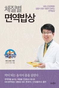 체질별 면역밥상