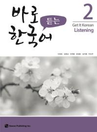 바로 듣는 한국어. 2