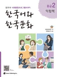 한국어와 한국문화 중급. 2(익힘책)