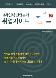 생체인식 산업분야 취업가이드