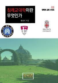 침례교 대학이란 무엇인가