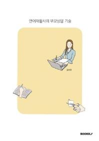 언어재활사의 부모상담 기술(흑백)