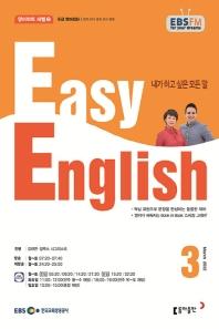EBS FM Radio Easy English 초급 영어회화(2021년 3월호)