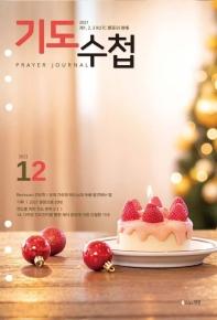 기도수첩 타공판(2020년 12월)