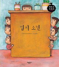 엄지소년_이야기 보따리 명작동화 04