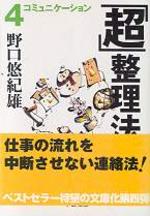 超 整理法 4 コミュニケ-ション