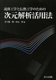 流體工學と傳熱工學のための次元解析活用法