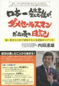 日本一人生を樂しむ僕が,ダメセ-ルスマンだった頃の日記 なぜ,うだつのあがらぬ人生にピリオドを打ち,日本一のトップセ-ルスマンになる事ができたのか. 裸一貫から三年で成功する人生逆轉のシナリオ