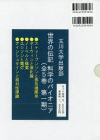 世界の傳記科學のパイオニア 第1期 5卷セット