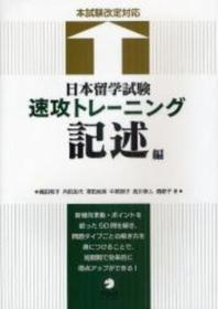 日本留學試驗速攻トレ-ニング記述編