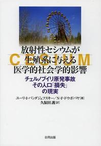 放射性セシウムが生殖系に與える醫學的社會學的影響 チェルノブイリ原發事故その人口「損失」の現實