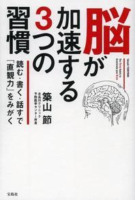 腦が加速する3つの習慣 讀む.書く.話すで「直觀力」をみがく