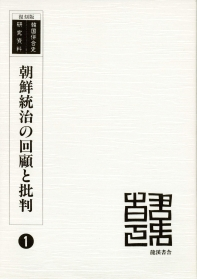 朝鮮統治の回顧と批判-韓國倂合史硏究資料1