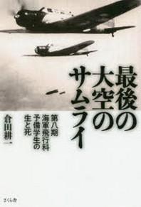 最後の大空のサムライ 第八期海軍飛行科豫備學生の生と死