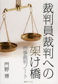 裁判員裁判への架け橋 刑事裁判ノ-ト