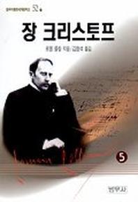 장 크리스토프 5(세계문학선 52-5)