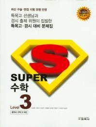 Super(슈퍼) 중학교 수학 Level. 3