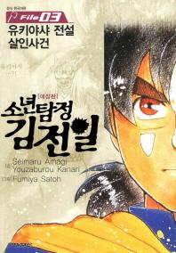 소년탐정 김전일. 3