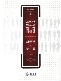 2004년 법무부 민법 개정안: 채권편 부록