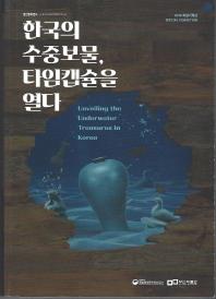 한국의 수중보물 타임캡슐을 열다: 한국의 수중보물-부산박물관 편(특별전)