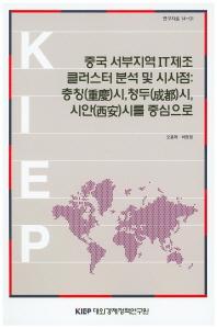 중국 서부지역 IT제조 클러스터 분석 및 시사점: 충징시, 청두시, 시안시를 중심으로
