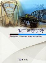 철도교량공학