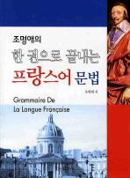 조명애의 한권으로 끝내는 프랑스어 문법
