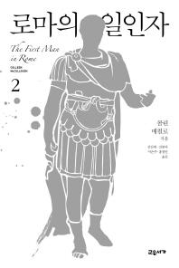 로마의 일인자. 2