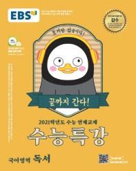EBS 수능특강 고등 국어영역 독서(2020)(2021 수능대비)
