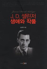 J.D. 샐린저 생애와 작품