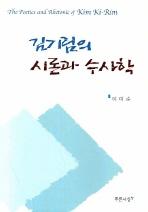 김기림의 시론과 수사학