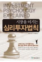 시장을 이기는 심리투자법칙