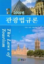 관광법규론(2009)
