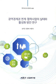 광역경제권 연계 협력사업의 실태와 활성화 방안 연구