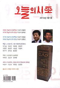 오늘의 시조(2013년 제7호)