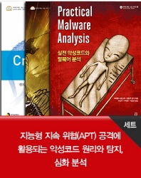 지능형 지속 위협(APT) 공격에 활용되는 악성코드 원리와 탐지 심화 분석 세트