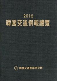 한국교통정보총람(2012)