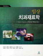 임상 치과재료학