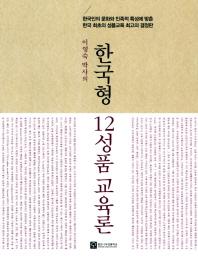 이영숙 박사의 한국형 12성품 교육론